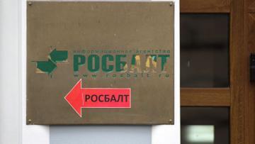Представитель ОБСЕ прокомментировал обыски в редакции «Росбалта»