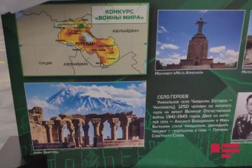 Пресечена провокация Армении на «Международных армейских играх – 2019»