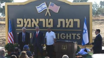 Израильский поселок получил имя Трампа