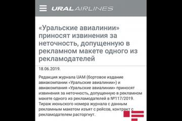 Russian Ural Airlines asked for apologizes to Azerbaijan for incorrect advertising