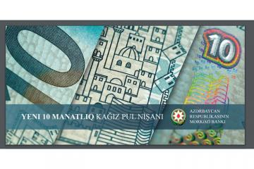 В Азербайджане выпущена обновленная 10-манатная купюра