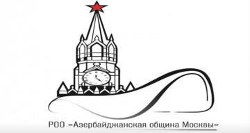 """Moskvanın Azərbaycan İcması """"Azərros""""un keçirdiyi tədbirlə bağlı bəyanat yayıb"""