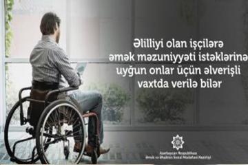 Работники-инвалиды могут выйти в отпуск в любое время