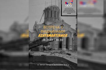 Армянская диаспора в России готовит очередную провокацию против Азербайджана