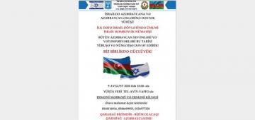 В Израиле пройдет акция в поддержку Азербайджана