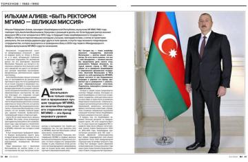 Azerbaijani President gives an interview to MGIMO Journal