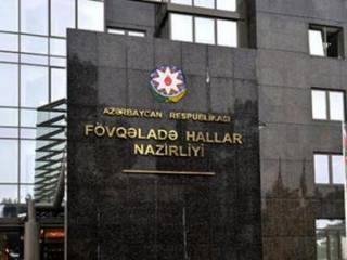 МЧС Азербайджана перечислил средства в Фонд поддержки борьбы с коронавирусом