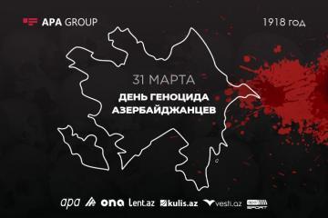 Проходит 102 года с геноцида, учиненного армянами против азербайджанцев