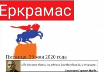 "Russian MIA sends materials and anti-Turkish slogan published on ""Yerkramas.org"" website for psycho-linguistic investigation"