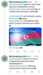 МИД Казахстана поздравил азербайджанский народ с Днем государственной независимости