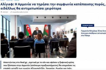 Yunan jurnalist Azərbaycan Prezidentinin mətbuat konfransından reportaj hazırlayıb
