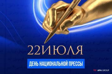 Сегодня День Национальной прессы Азербайджана