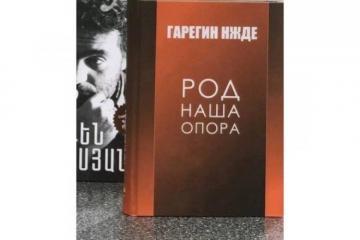 """На 34-ой Московской международной книжной ярмарке представлена книга нацистского коллаборанта Гарегина Нжде-<span class=""""red_color"""">ФОТО</span>"""